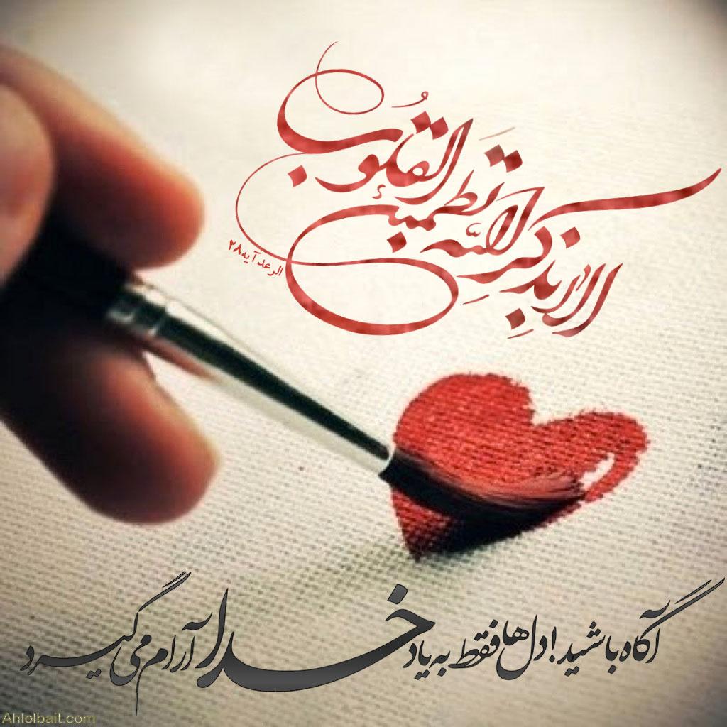 عکس نوشته آرامش دل با یاد خدا