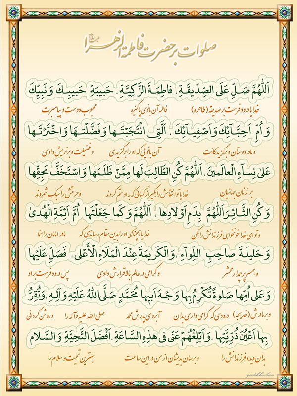 Image result for صفات حضرت زهرا