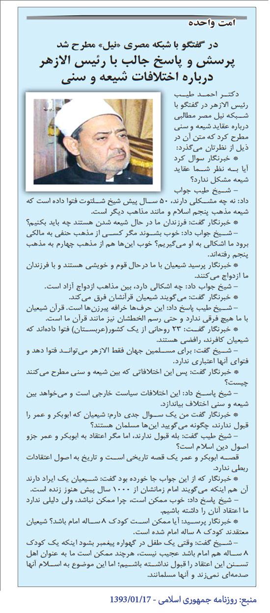 مصاحبه دکتر احمد طیب رئیس الازهر درباره شیعه و سنی