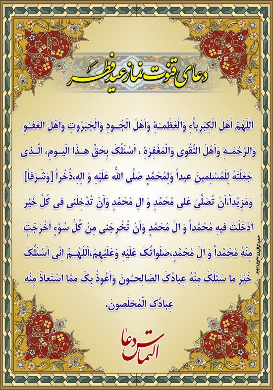 نتیجه تصویری برای متن دعای نماز عید فطر