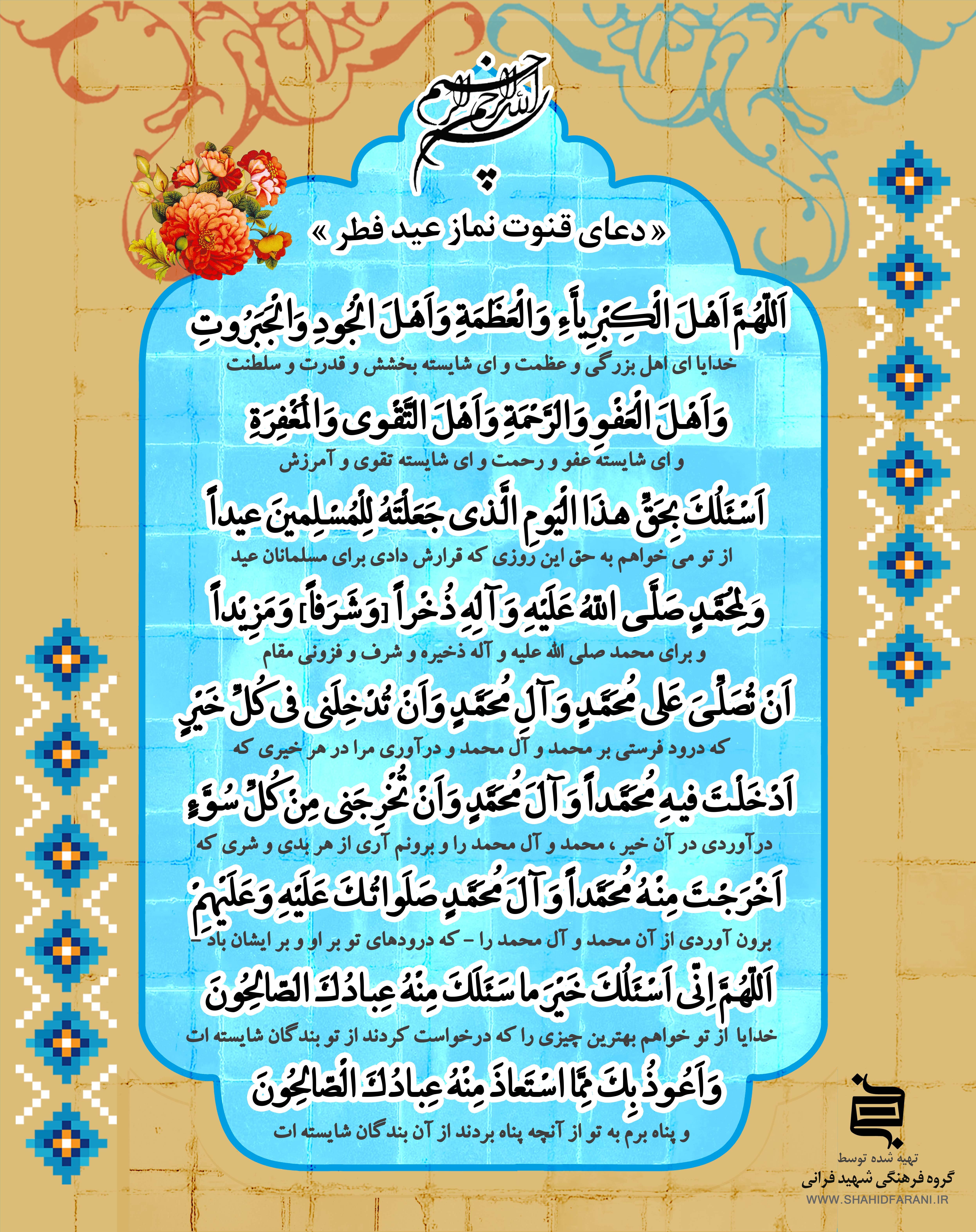 دعای عید قربان برای ذبح