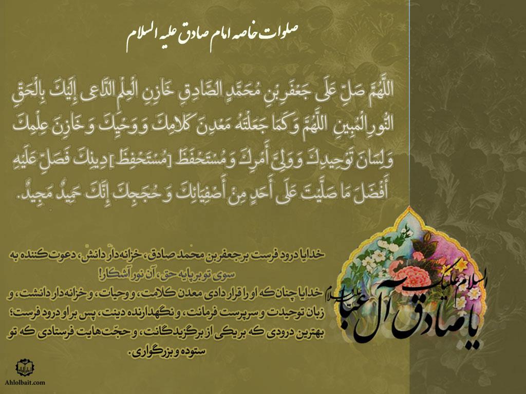 Image result for صلوات خاصه امام جعفر صادق علیه السلام