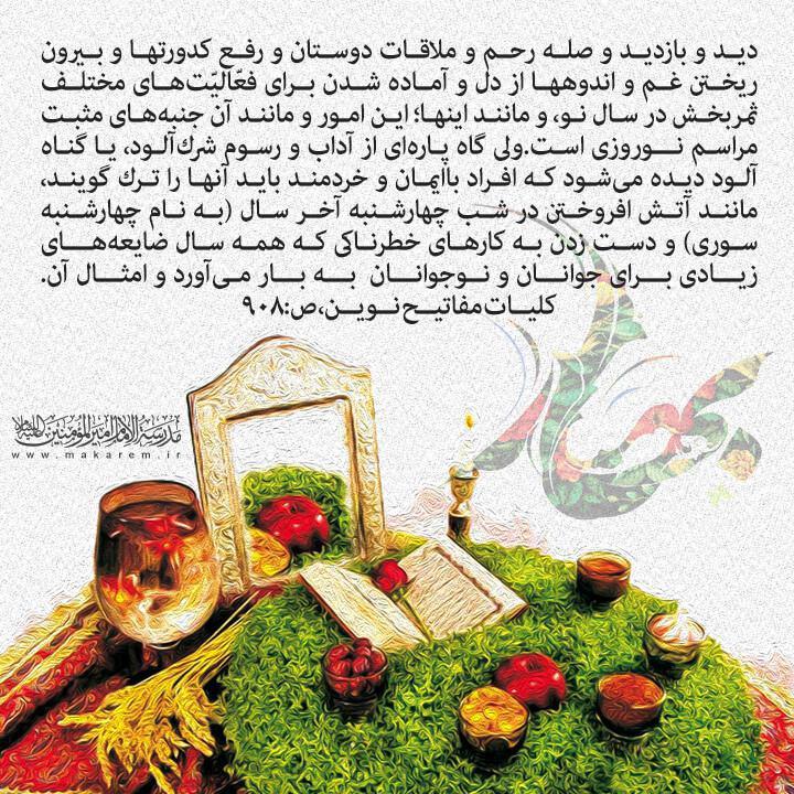 عید نوروز در قاب تصویر