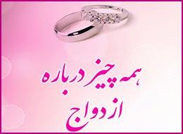 همه چیز درباره ازدواج موقت