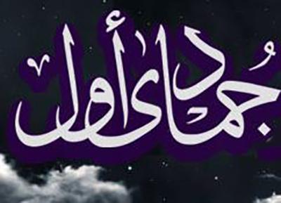 Image result for جمادي الاولي