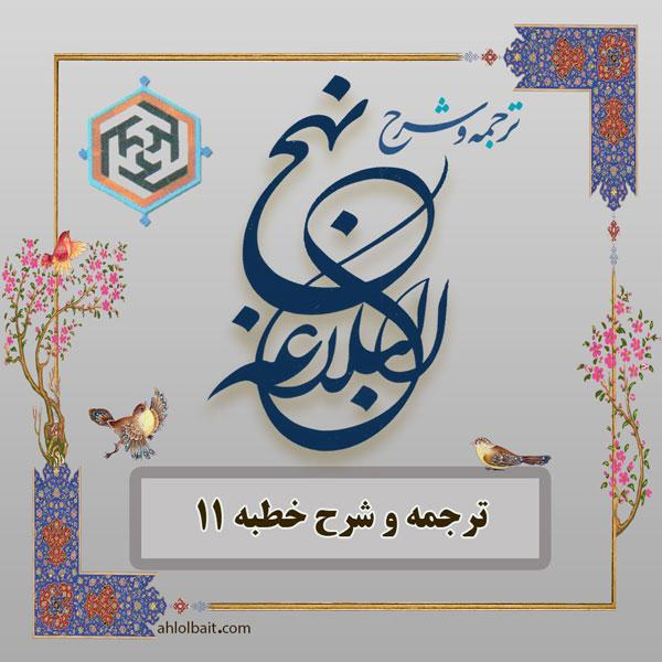 Image result for خطبه 11 نهج البلاغه