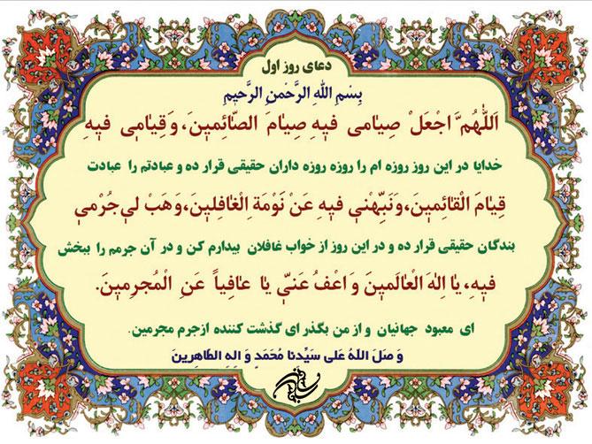 دعاى-حضرت-رسول-ص-در-شب-اول-ماه-رمضان-دعاي-روز-اول-ماه-رمضان
