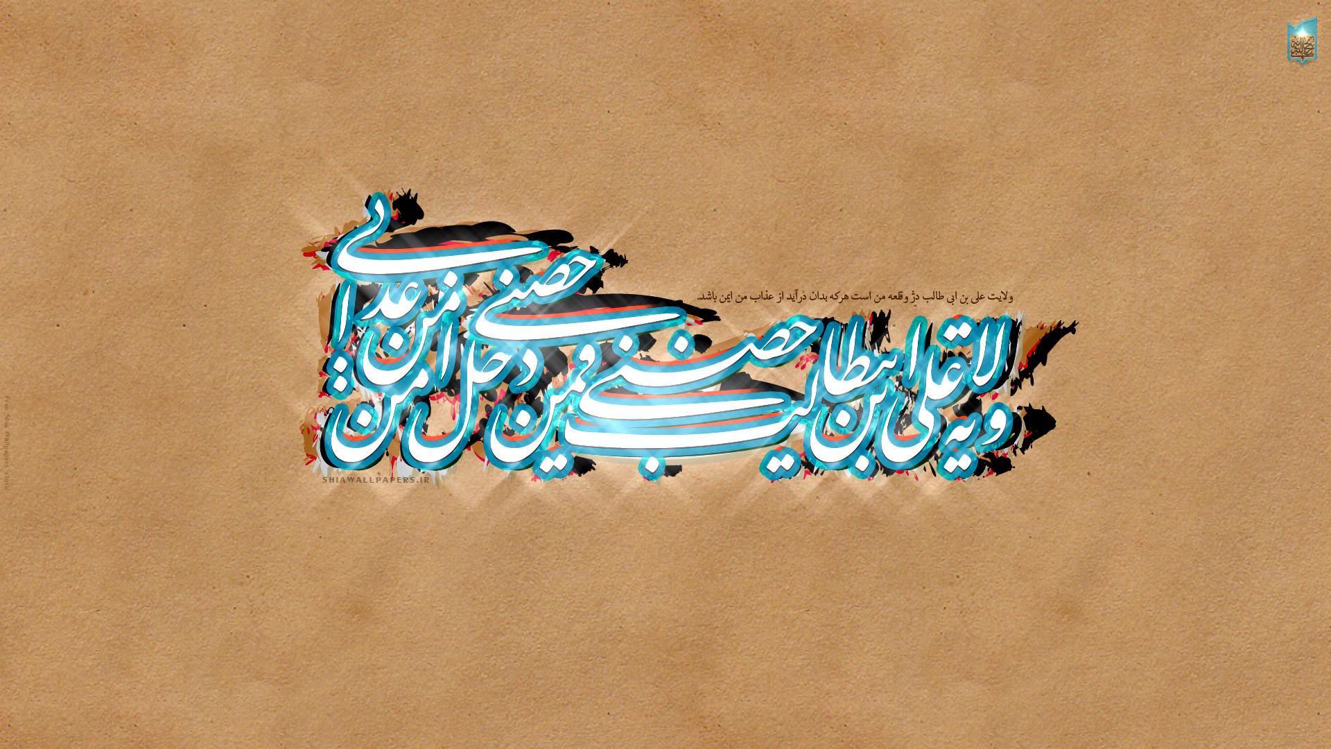 دانلود ولایه علی بن ابی طالب حصنی فمن دخل حصنی امن من عذابی