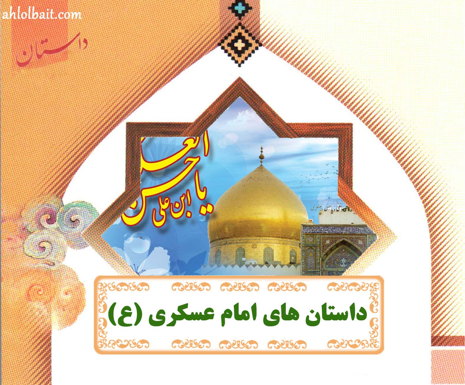 http://ahlolbait.com/files/161/image/dastan-emam-hasan-askari_6.jpg
