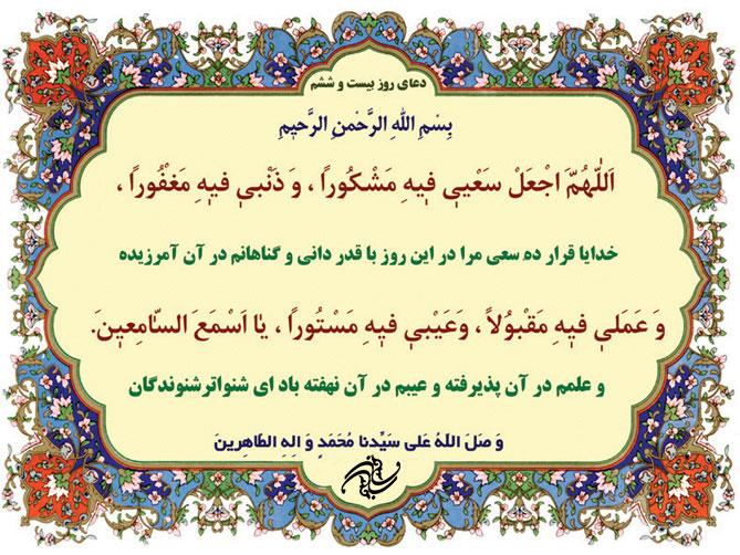 Image result for دعای 26 ماه مبارک رمضان
