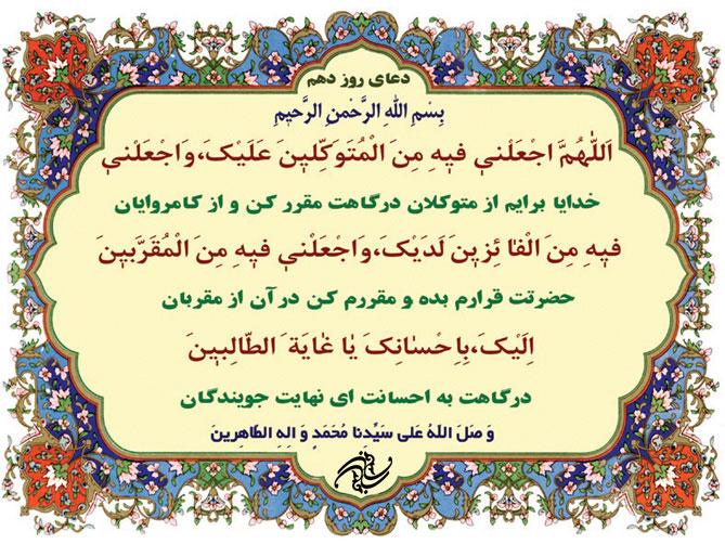 Image result for دعای روز دهم ماه رمضان