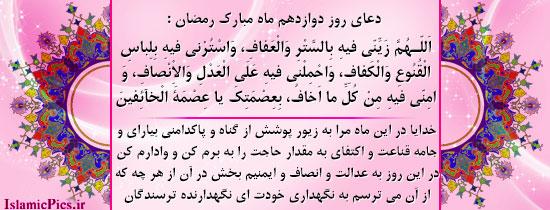 Image result for دعای روز 12