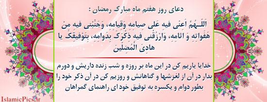 Image result for دعای روز هفتم