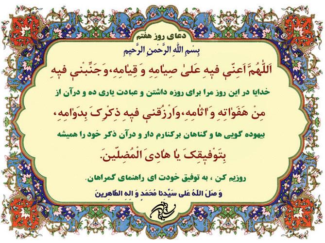 Image result for دعای روز هفتم ماه رمضان