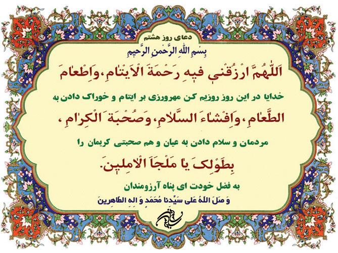 Image result for دعای روز هشتم ماه رمضان