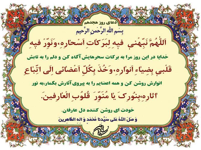 Image result for دعای روز هجدهم