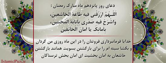 نتیجه تصویری برای دعای روز 15 ماه مبارک رمضان