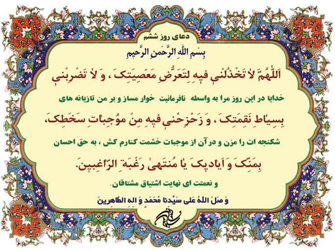 Image result for دعای روز ششم ماه رمضان
