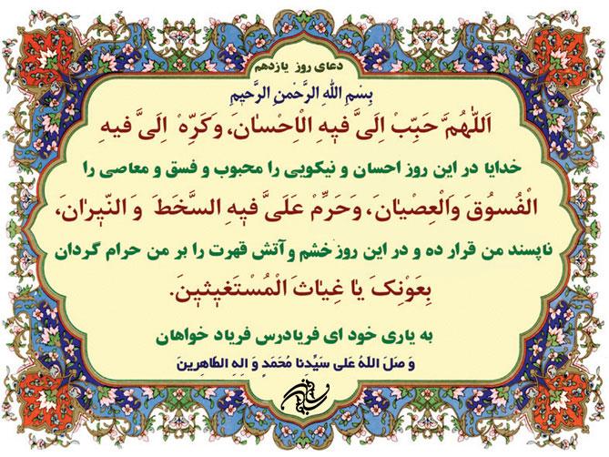 Image result for دعای روز یازدهم ماه رمضان