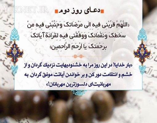 Image result for روز دوم رمضان