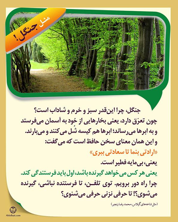 عکس نوشته عطر | موسسه تحقیقات و نشر معارف اهل البیت علیهم السلام