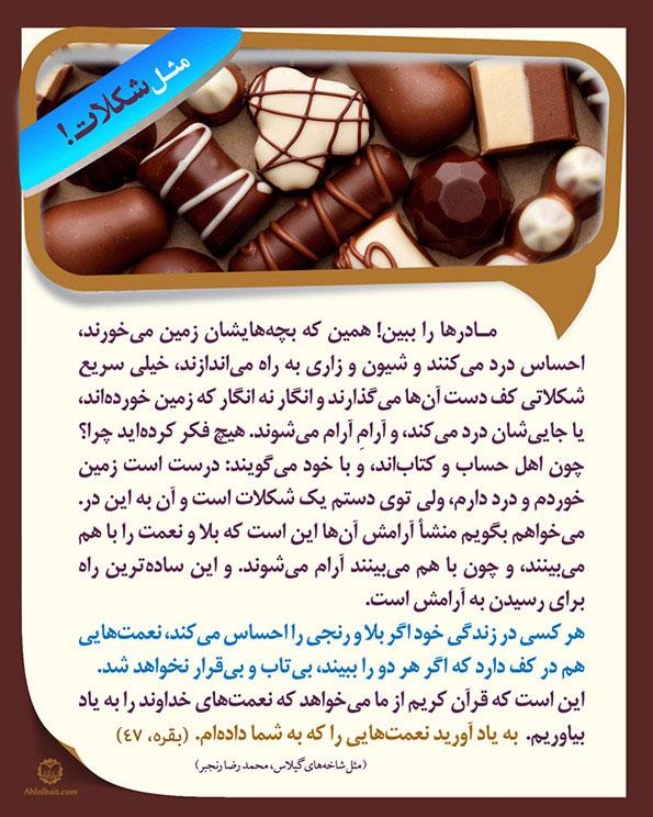 عکس نوشته: شکلات