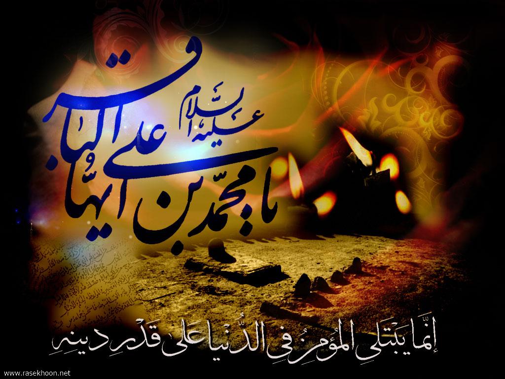 شعر شهادت امام باقر علیه السلام