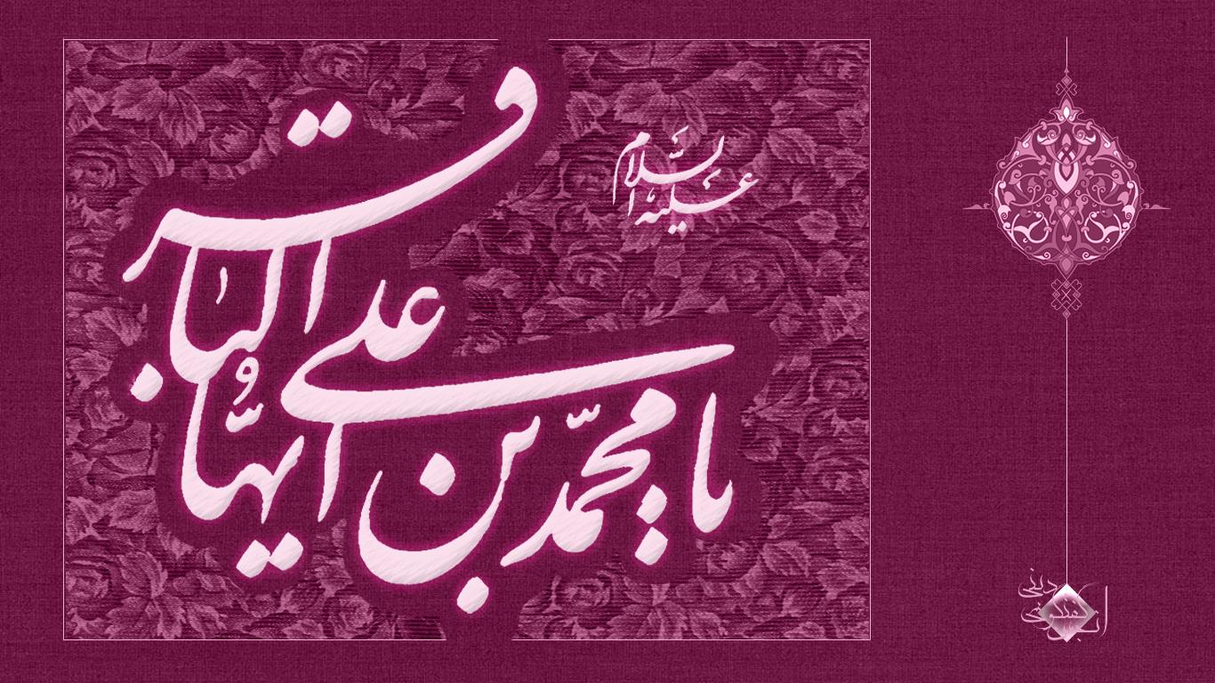 نتیجه تصویری برای ولادت امام محمد باقر
