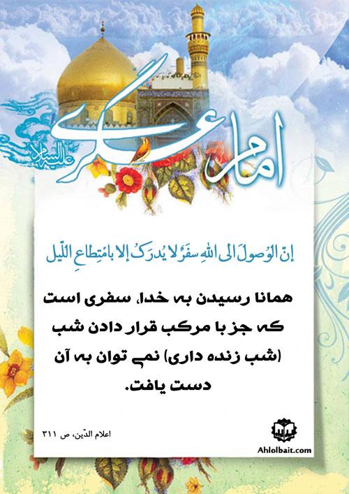 http://ahlolbait.com/files/65/image/ImamAskari%281%29.jpg