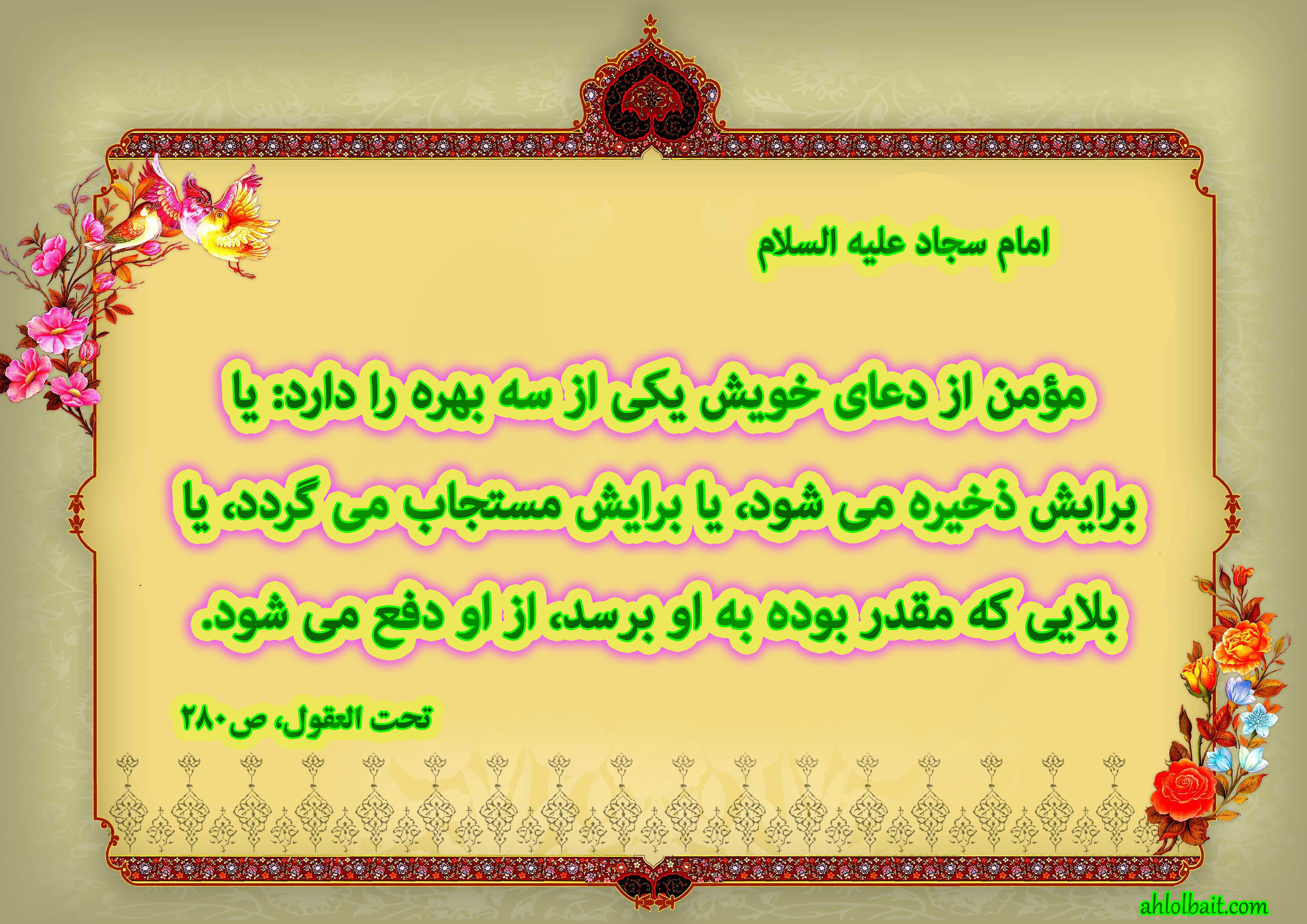 Image result for ?دعای امام سجاد?