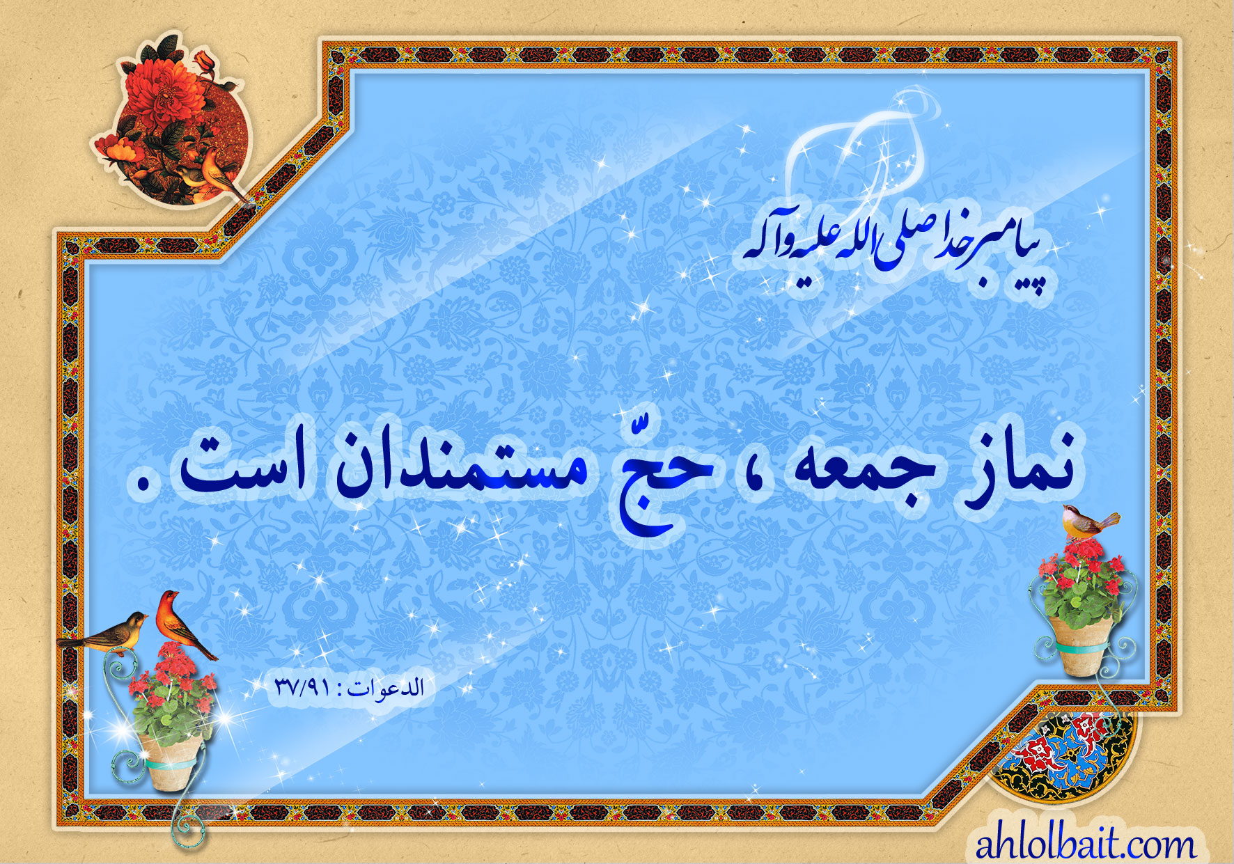 http://ahlolbait.com/files/65/image/namaz_jomeh1.jpg