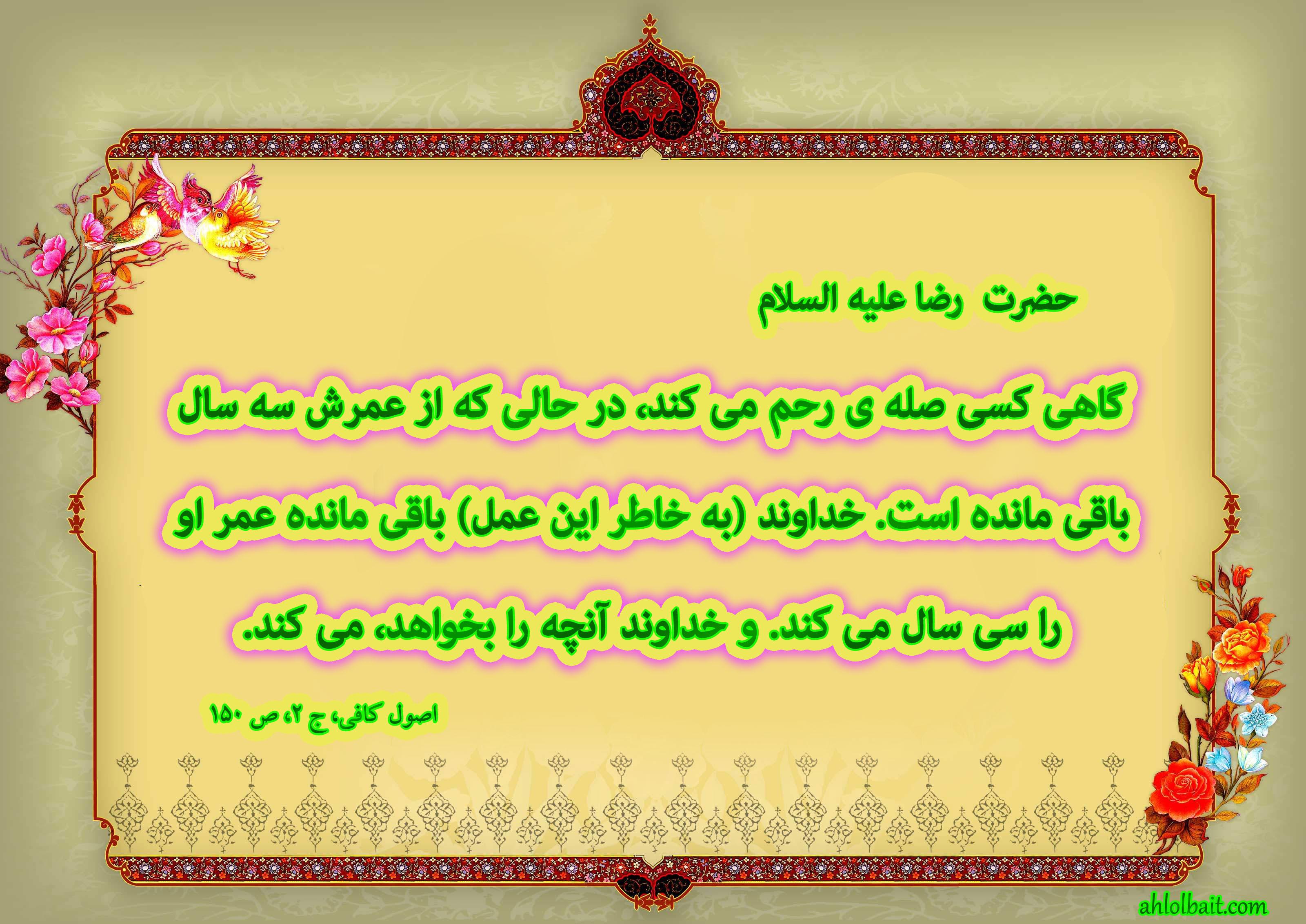 http://ahlolbait.com/files/65/image/seleh-rahem.jpg