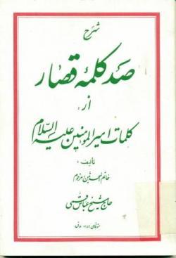 Image result for کتاب شرح صد كلمه قصار از امام على