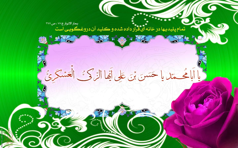 احاديث تصويري امام حسن عسکري عليه السلام   موسسه تحقيقات و نشر ...