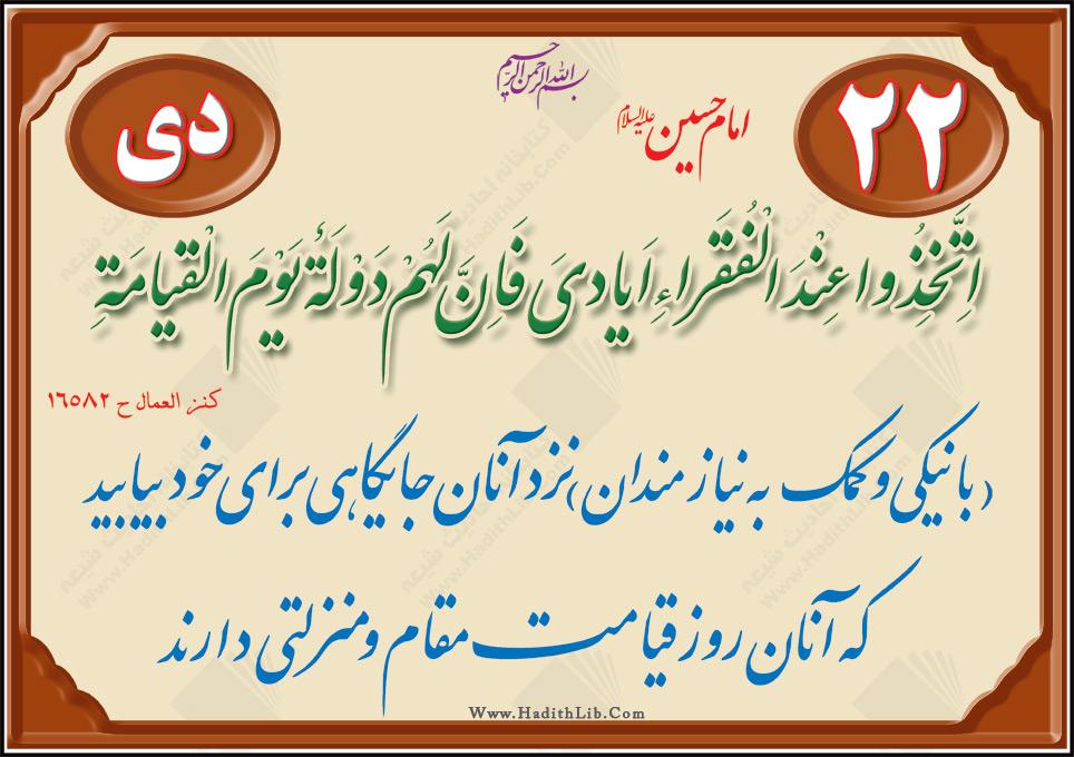 باب احادیثی در به قرآن توسل