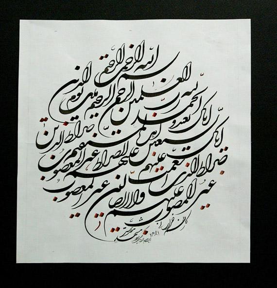 Image result for عکس سوره حمد