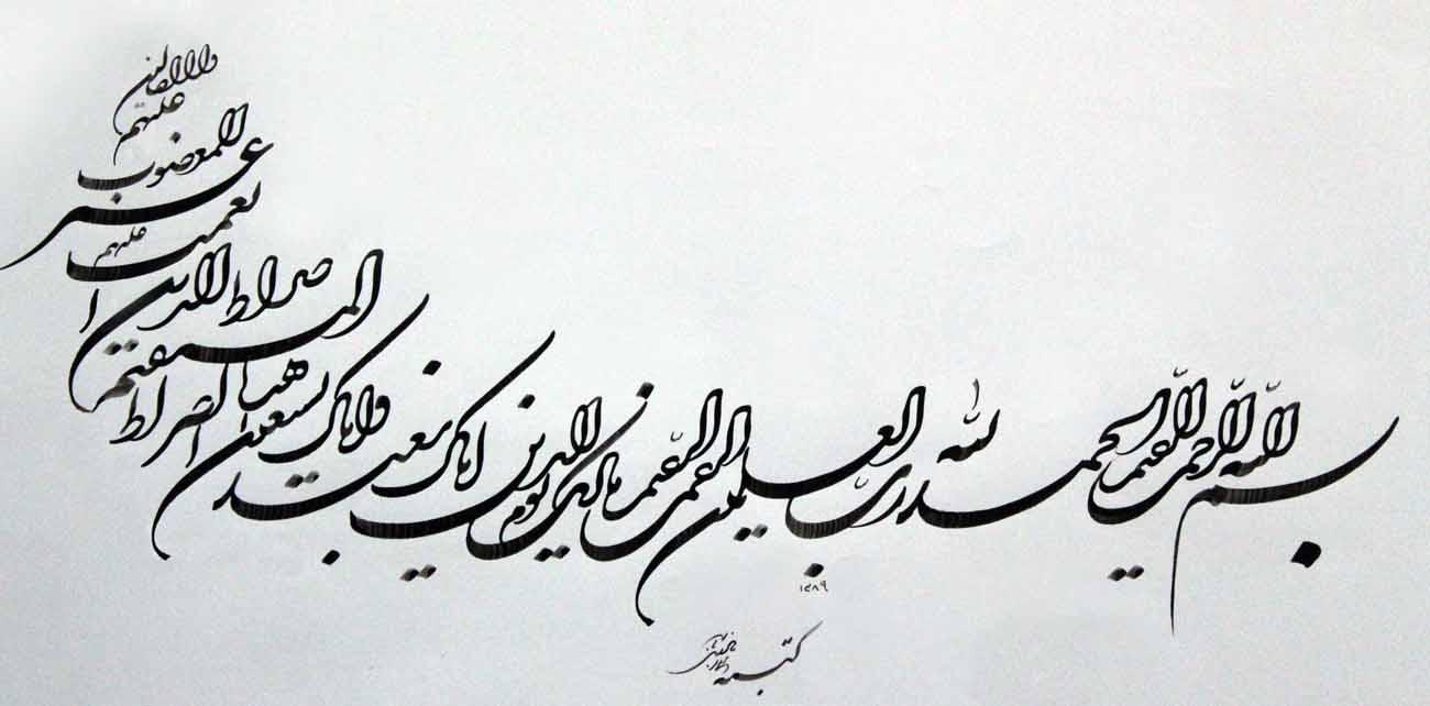قرآن.سوره حمد
