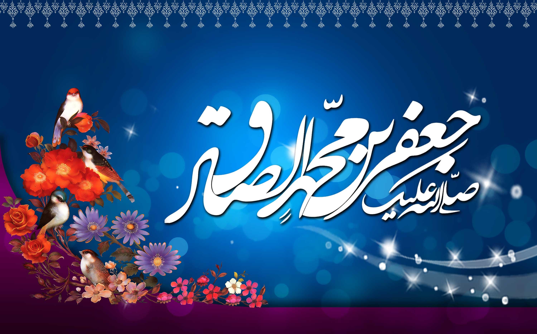 Image result for پیام تبریک ولادت امام صادق (ص)