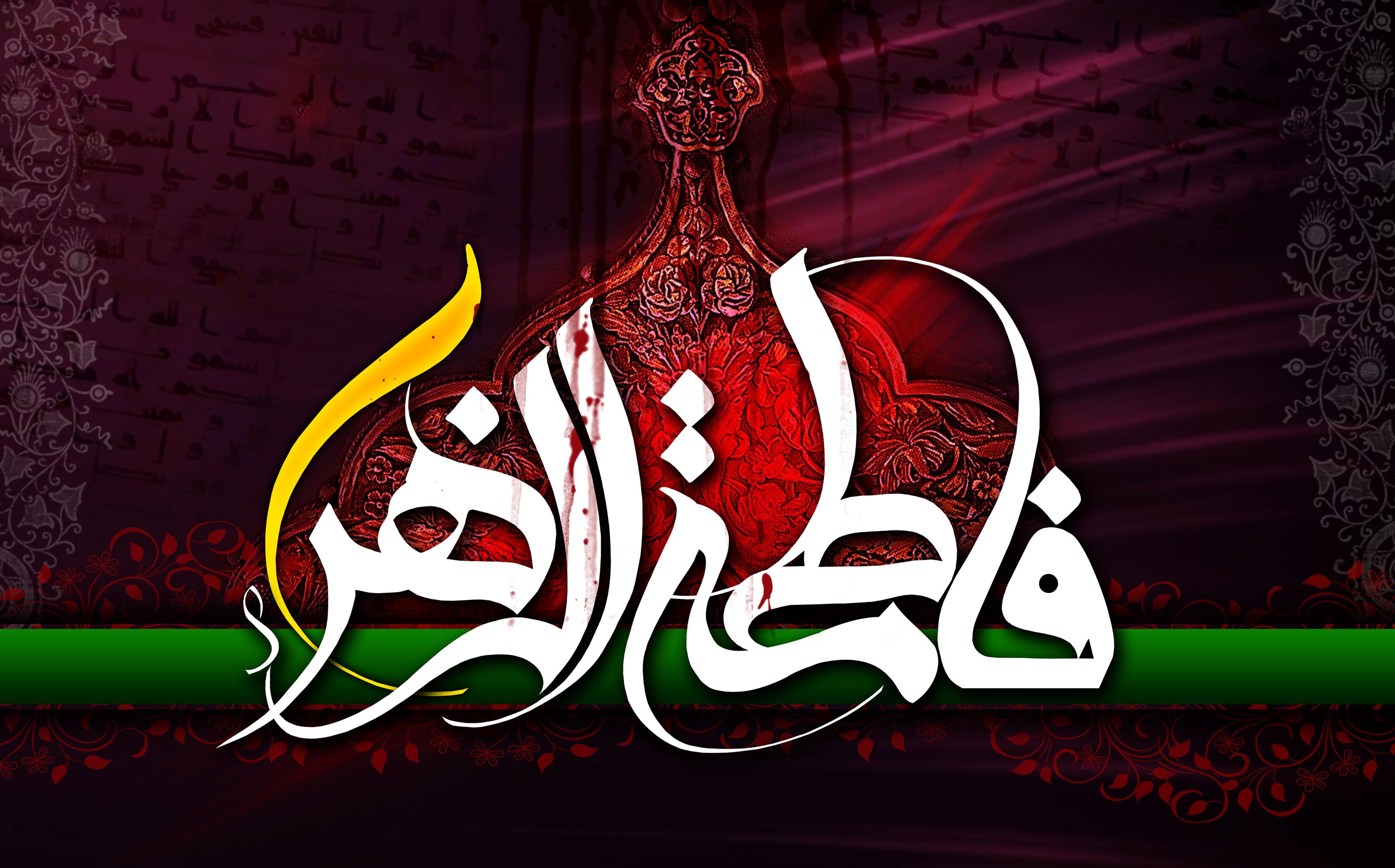 .: شهادت مظلومانه حضرت فاطمه الزهرا ، صدیقه الکبری تسلیت باد :.