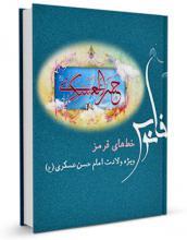 دانلود کتابچه خط های قرمز بمناسبت ولادت حضرت امام حسن عسکری علیه السلام