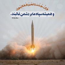 """عکس نوشته قرآنی با عنوان """"سپاه خدا"""" براساس آیه 173 سوره  صافات"""