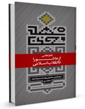 دانلود کتاب تفکر انقلابی از عاشورا تا انقلاب اسلامی