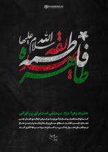 پوستر بیانات مقام معظم رهبری: حضرت زهرا سلام اللهعلیها سرمشقی برای زن ایرانی (+ متن)
