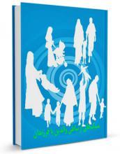 """دانلود کتاب """"سبک های ارتباطی والدین با فرزندان"""" نسخه pdf"""