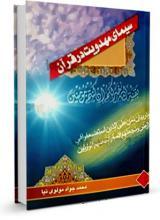 """کتاب """" سیمای مهدویت در قرآن"""" نوشته محمد جواد مولوی نیا"""