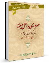 """کتاب """"مهرورزی به اهل بیت علیهم السلام از دیدگاه قرآن و سنّت"""" نوشته آیت الله سید علی حسینی میلانی"""