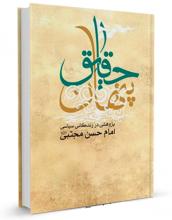 """کتاب """" حقایق پنهان : پژوهشی در زندگانی سیاسی امام حسن مجتبی علیه السلام"""" نوشته احمد زمانی"""