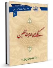 """کتاب """" نگاهی به حدیث ثقلین"""" نوشته آیت الله سید علی حسینی میلانی"""