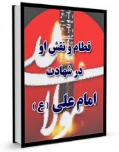 """کتاب """"قطام و نقش او در شهادت امام علی علیه السلام"""" نوشته جرجی زیدان"""