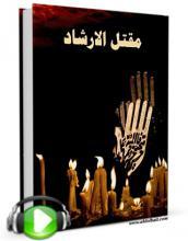 دانلود کتاب صوتی : مقتل الارشاد با صدای بهروز رضوی